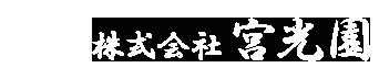 株式会社宮光園 | 東京都府中市 造園 植栽管理 剪定 メンテナンス 公共事業