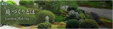 庭づくりとは